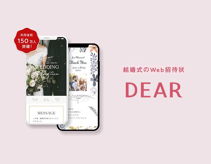 Web招待状 DEAR