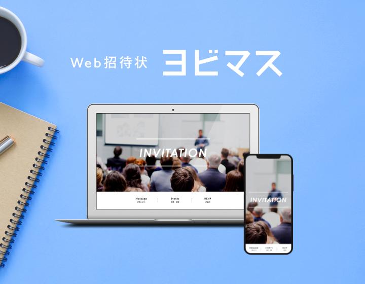 Web招待状