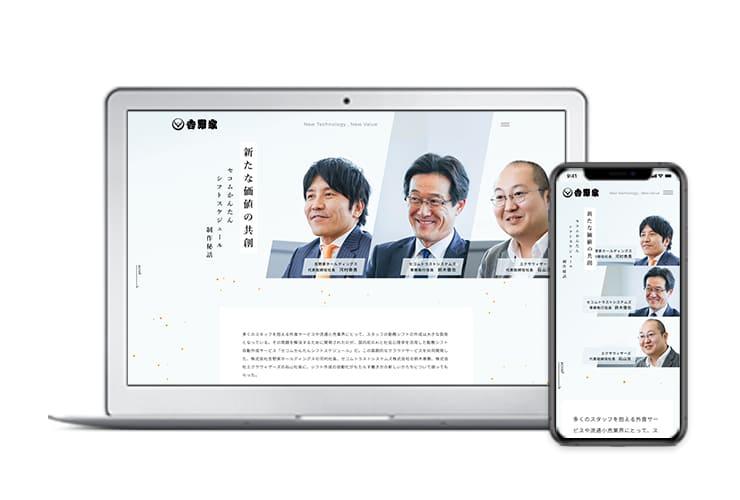 株式会社吉野家サイト