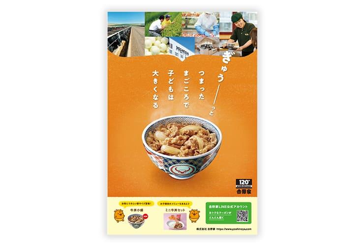 株式会社吉野家広告デザイン