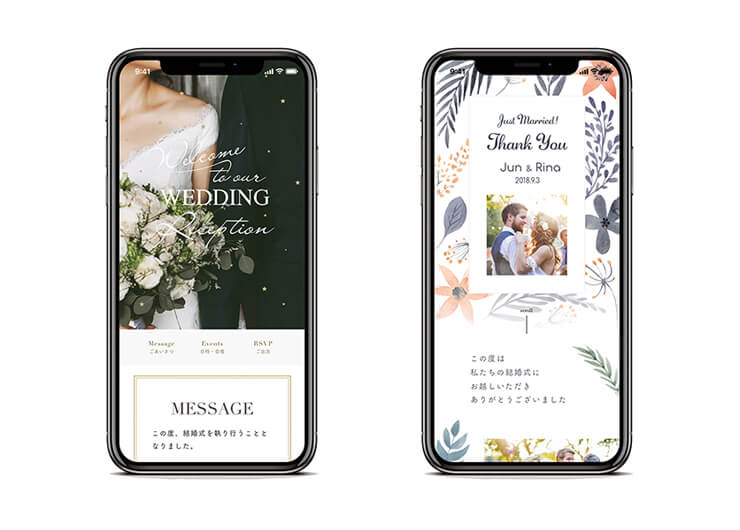 結婚式のWeb招待状 DEAR