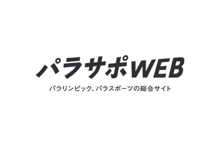 日本財団パラリンピックサポートセンター「パラサポWEB」