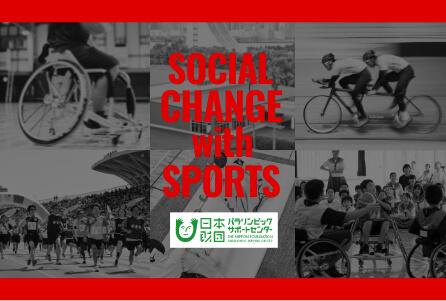 日本財団パラリンピックサポートセンター公式サイト