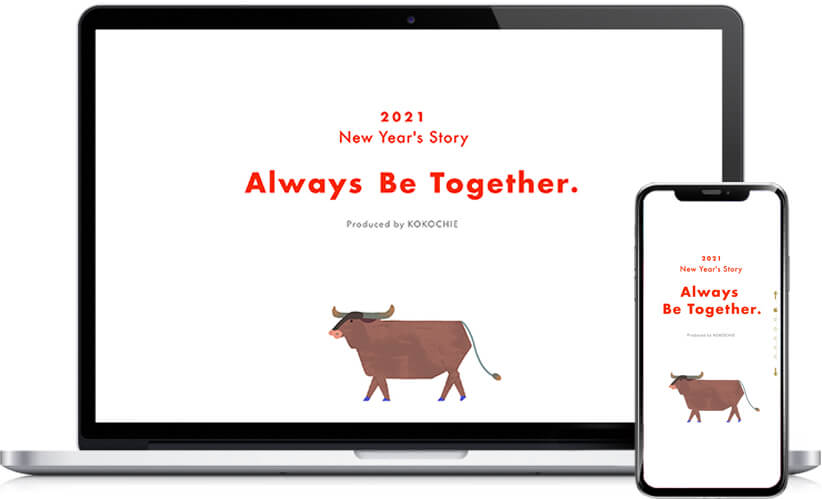 2021年 ココチエ スペシャル年賀サイト