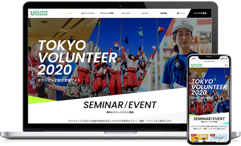 日本財団ボランティア サポートセンター