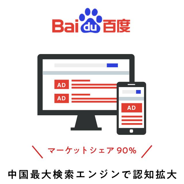 中国広告運用サービス Baidu