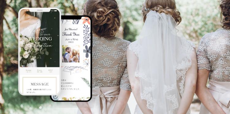 結婚式のWeb招待状DEAR